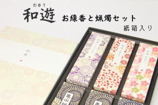和遊 お線香と蝋燭セット【紙箱入】【進物用】【贈答用】