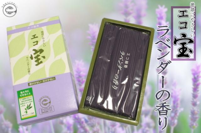 エコ宝 ラベンダーの香り【微煙】