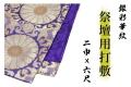 【仏具】【盆棚】祭壇用打敷 銀彩華紋 二巾×六尺【1枚限り】