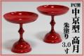 PC製中京型高月 朱 3.0寸【高杯】