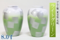 【アルミ製】夏目型 花瓶 ライトグリーン  8寸