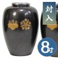 【アルミ製】夏目型 花瓶 両山紋  8寸