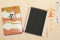 【宝シリーズ】宝ソフト バラの香り【微煙】