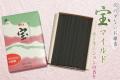 【宝シリーズ】宝マイルド カーネーションの香り【超微煙】【微灰】