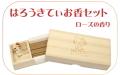 【日本限定販売】はろうきてぃお香セット ローズの香り【クリスタル香立付き】