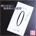 ZERO(ゼロ/0) ホワイト 中バラ【無香料】【奥野晴明堂】