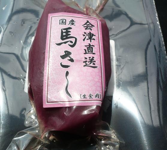 ≪国産≫会津馬刺し モモ肉 60g ミニパック