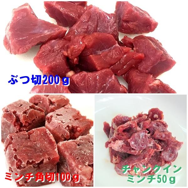 【送料無料】ペット用馬肉 生食お試セット3品 2020 ◎初回限定 /ペットフード