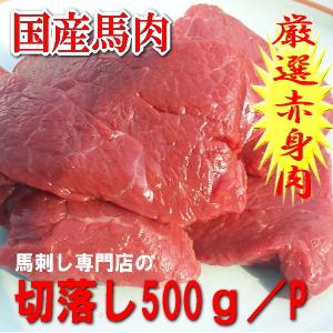 ≪国産≫ 馬肉切り落とし 500g 【冷凍】 ※ペット赤身/ペットフード