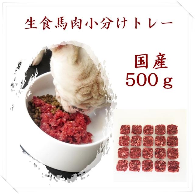 【国産】馬肉ミンチ角切りトレー 500g  /PET
