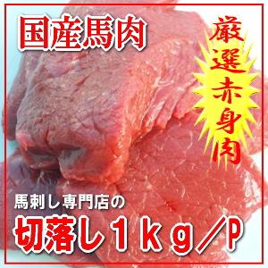 ≪国産≫ 馬肉切り落とし 1kg 【冷凍】 ※ペット赤身/ペットフード 【ポイント2倍中】