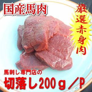 ≪国産≫ 馬肉切り落とし 200g 【冷凍】 ※ペット赤身/ペットフード