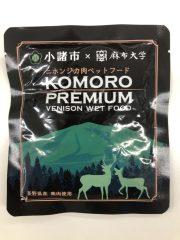KOMORO PREMIUM ウエットフード 鹿肉ペットフード 国産/犬/猫/無添加 【ネコポス対応】※4パックまでネコポス対応