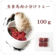 馬肉ミンチ角切りトレー 100g  /PET