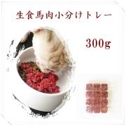 馬肉ミンチ角切りトレー 300g  /PET