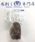 馬チャーシュー 【冷凍】
