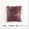 ≪国産≫ 馬肉切り落とし ネック 500g 5センチ角/ペット生食用