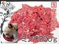 ≪国産≫ 馬肉 ミンチ 300g ※ペット赤身 【ポイント2倍中】