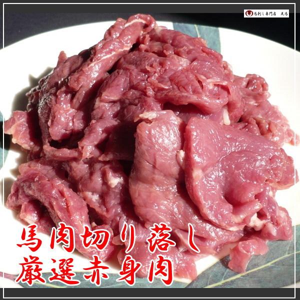 馬刺し専門店の馬肉 切落し 1kg ※ペット赤身 /ペットフード