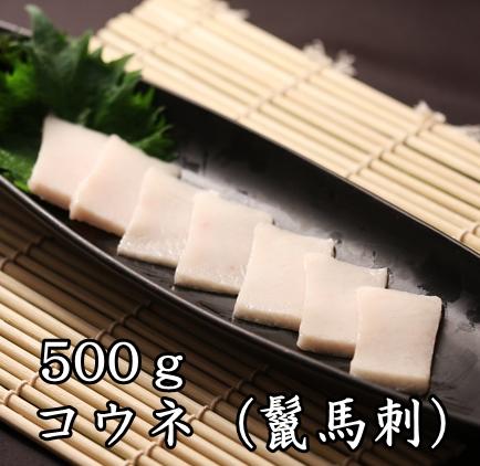コウネ (たてがみ刺し) 500g ※醤油10P付