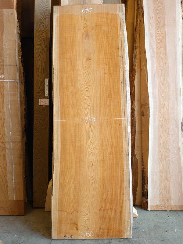 アウトレット K-635 欅ケヤキ 国産 天然耳付き板 2300×800 天然乾燥材