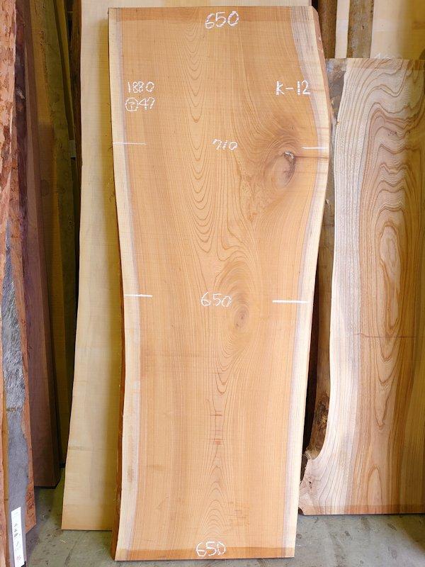 K-673 欅ケヤキ 国産 天然耳付き板 1880×700 天然乾燥材