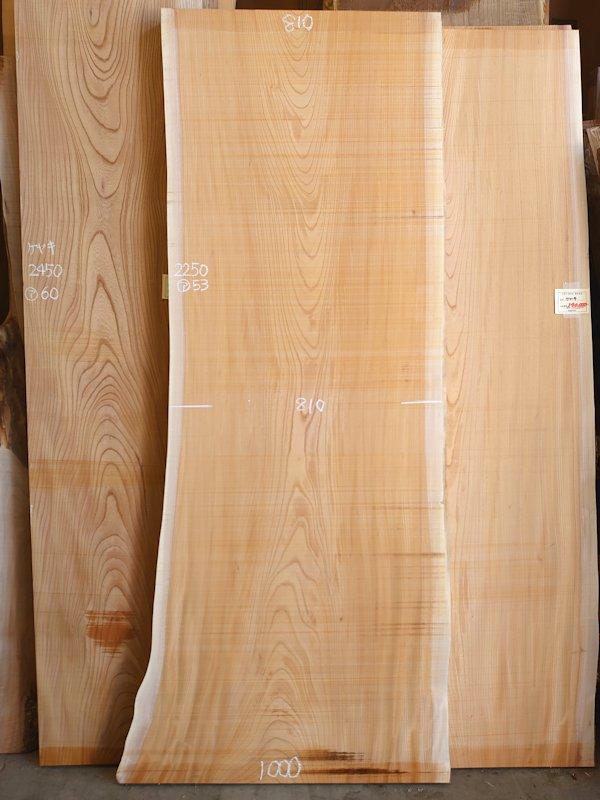 K-692 欅ケヤキ 国産 天然耳付き板 2250×900 天然乾燥材