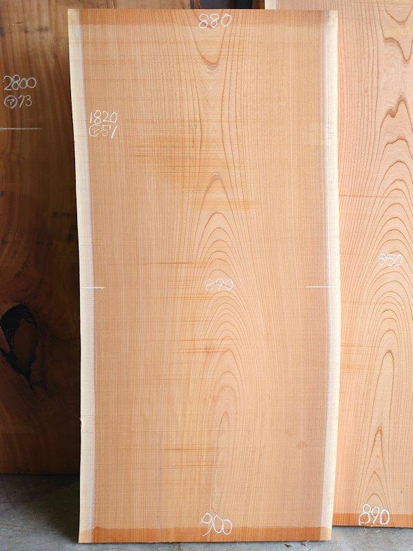 K-695 欅ケヤキ 国産 天然耳付き板 1820×900 天然乾燥材