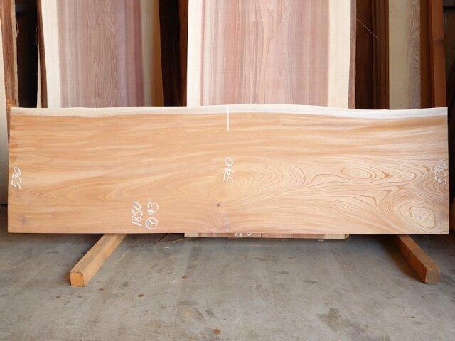 K-699 欅ケヤキ 国産 天然耳付き板 1850×500 表面電気カンナ済 天然乾燥材