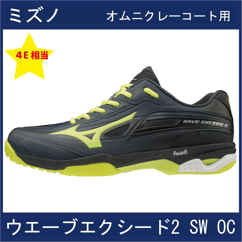 【新製品】 ミズノ WAVE EXCEED 3 SW OC ウエーブエクシード 3 SW(スーパーワイド) OC 【7月発売】