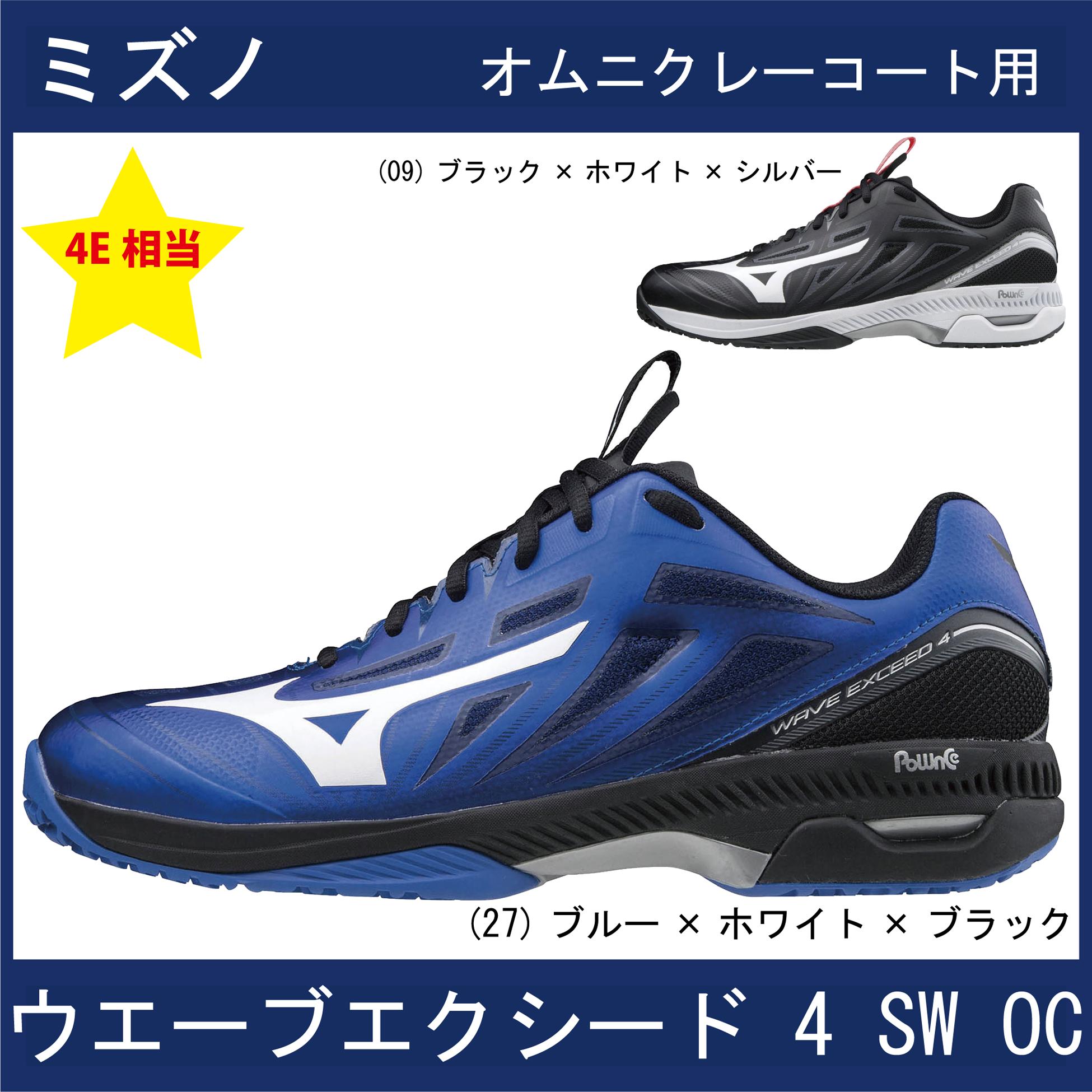 【新製品シューズ】 ミズノ WAVE EXCEED 4 SW OC ウエーブエクシード 4 SW(ス-パーワイド) OC