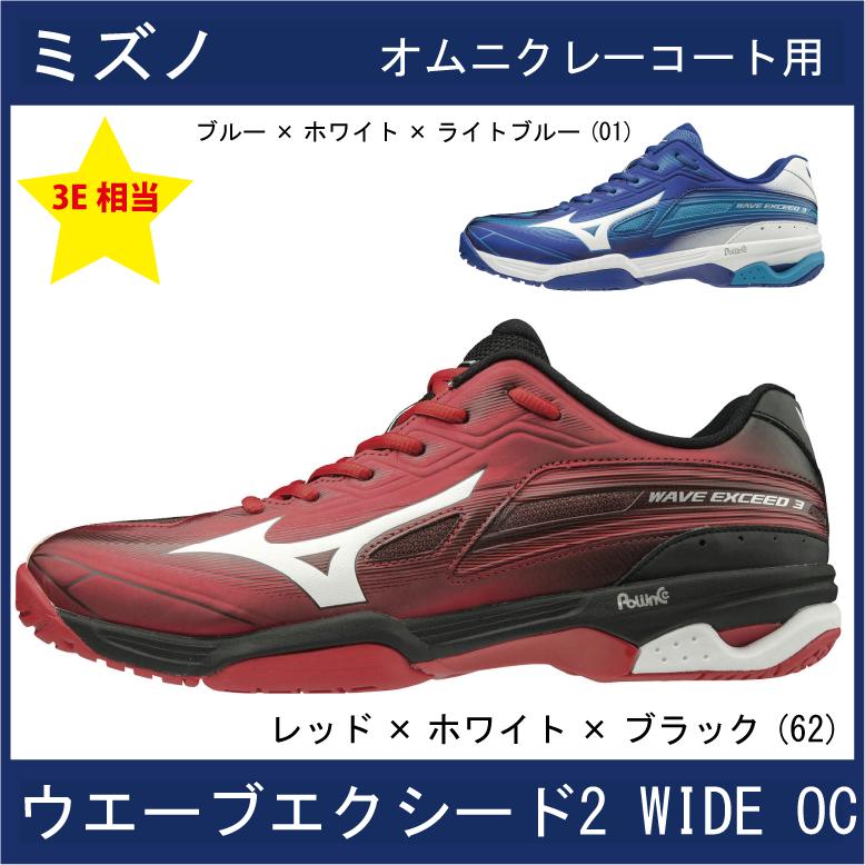 【新製品】 ミズノ WAVE EXCEED 3 WIDE OC ウエーブエクシード 3 WIDE(ワイド) OC 【7月発売】