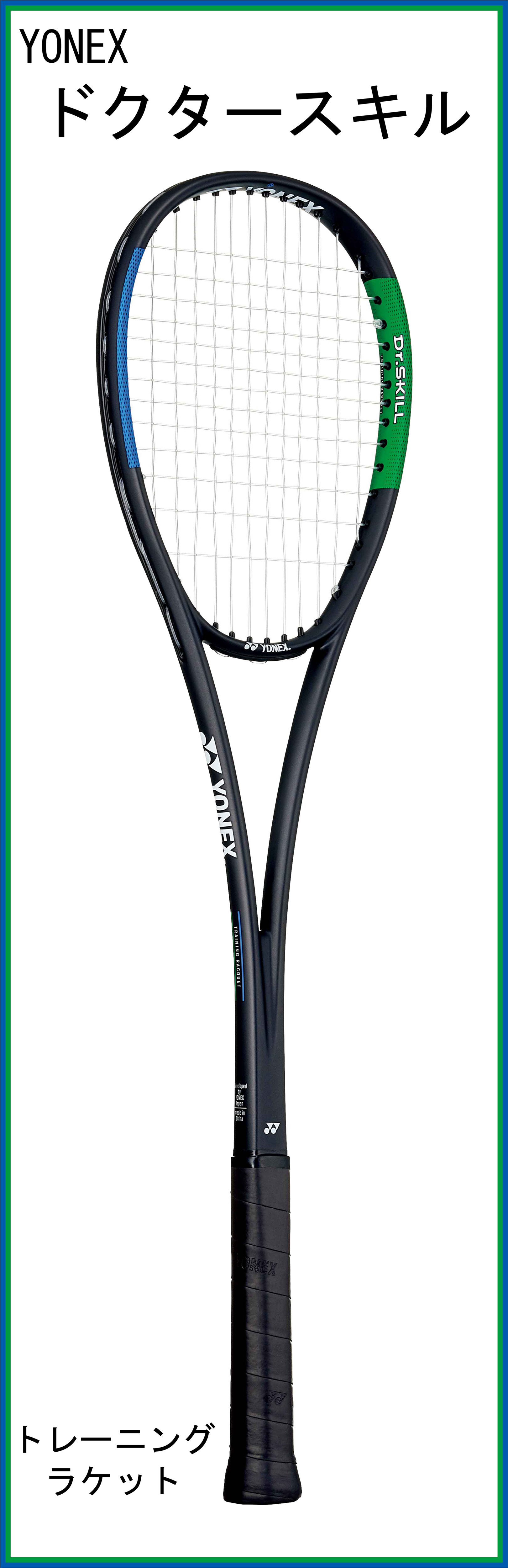 【新製品トレーニングラケット】 ヨネックス Dr.SKILL ドクタースキル (DRSKG) (2021年7月発売)