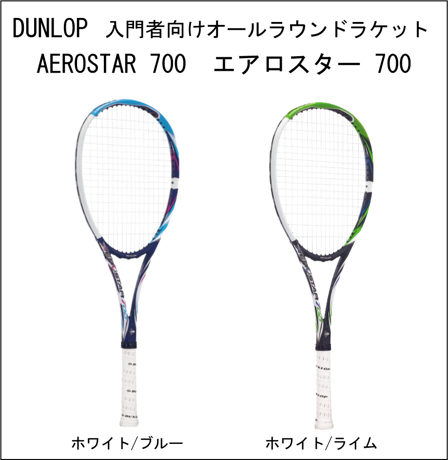 ダンロップ AEROSTAR 700 エアロスター 700 (DS42004) 【入門者向けオールラウンドラケット】 (ガット張り上がり済み)
