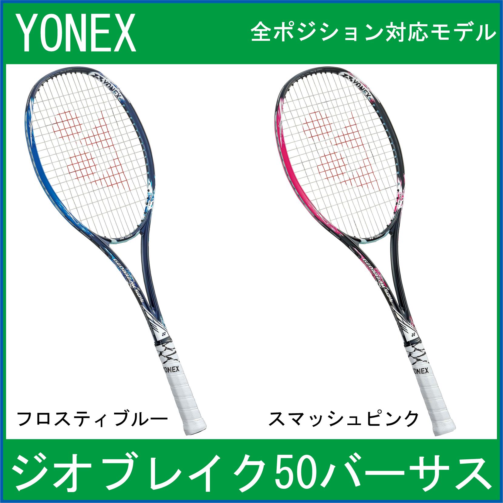 【新製品ラケット】 ヨネックス GEOBREAK 50VS ジオブレイク50バーサス 【2月中旬発売】