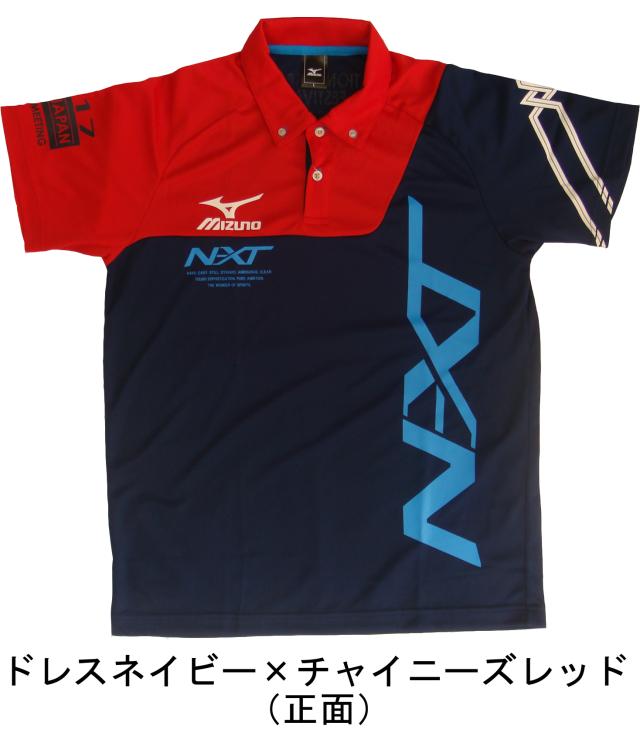 【最終SALE】 ミズノ 2017ALLJAPAN  ポロシャツ (32JAT703)