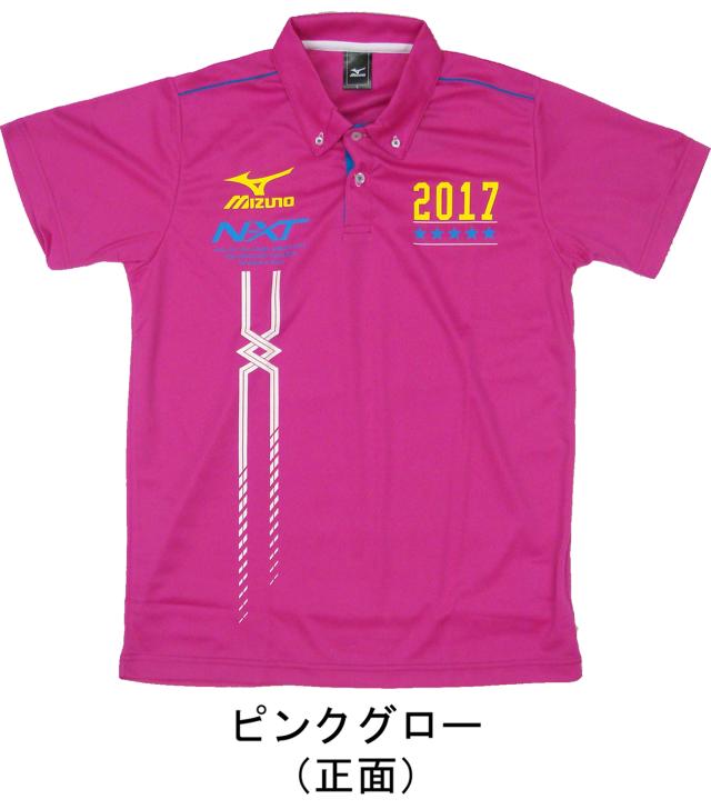 【最終SALE】 ミズノ 2017ALLJAPAN  ポロシャツ (32JAV70565)