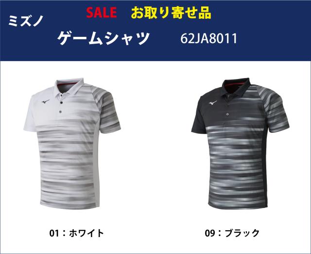 【SALE】【お取り寄せ】 ミズノ ゲームシャツ 62JA8011 【廃番商品】