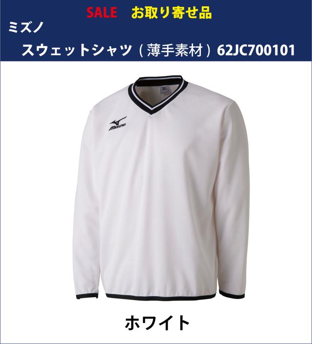 【SALE】【お取り寄せ】 ミズノ スウェットシャツ (薄手素材) <ホワイト> 62JC700101 【廃番商品】