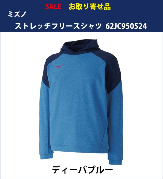 【SALE】【お取り寄せ】 ミズノ ストレッチフリースシャツ <ディーバブルー> 62JC950524 【廃番商品】