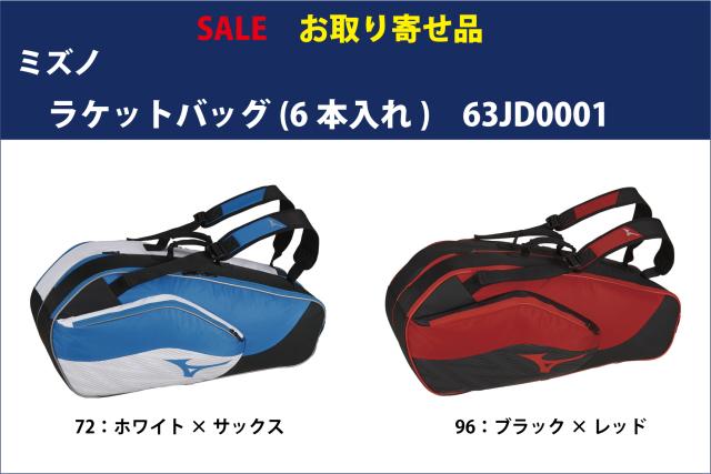 【SALE】【お取り寄せ】 ミズノ ラケットバッグ(ラケット6本入れ)  63JD0001 【廃番商品】