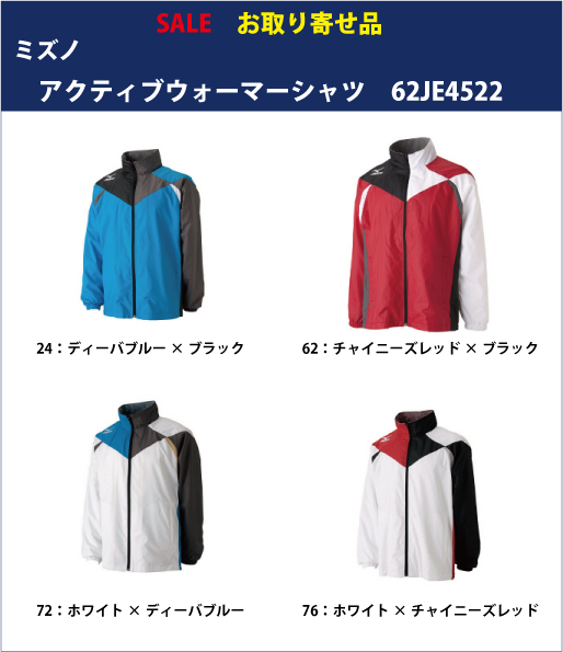 【SALE】【お取り寄せ】 ミズノ アクティブウォーマーシャツ 62JE4522 【廃番商品】