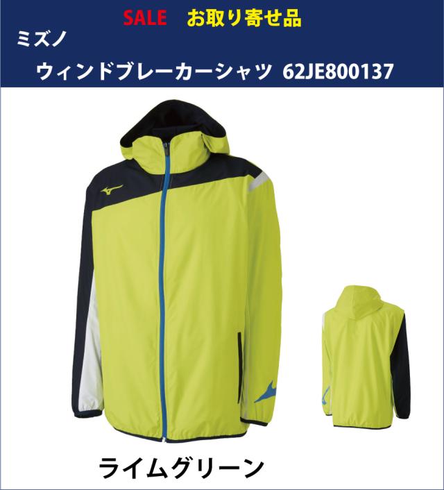 【SALE】【お取り寄せ】 ミズノ ウィンドブレーカーシャツ <ライムグリーン> 62JE800137 【廃番商品】