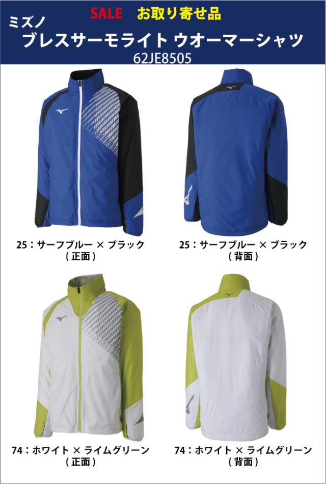 【SALE】【お取り寄せ】 ミズノ ブレスサーモライト ウォーマーシャツ 62JE8505 【廃番商品】