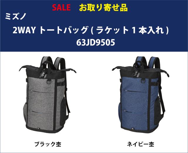 【SALE】【お取り寄せ】 ミズノ 2WAYトートバッグ(ラケット1本入れ)  63JD9505 【廃番商品】