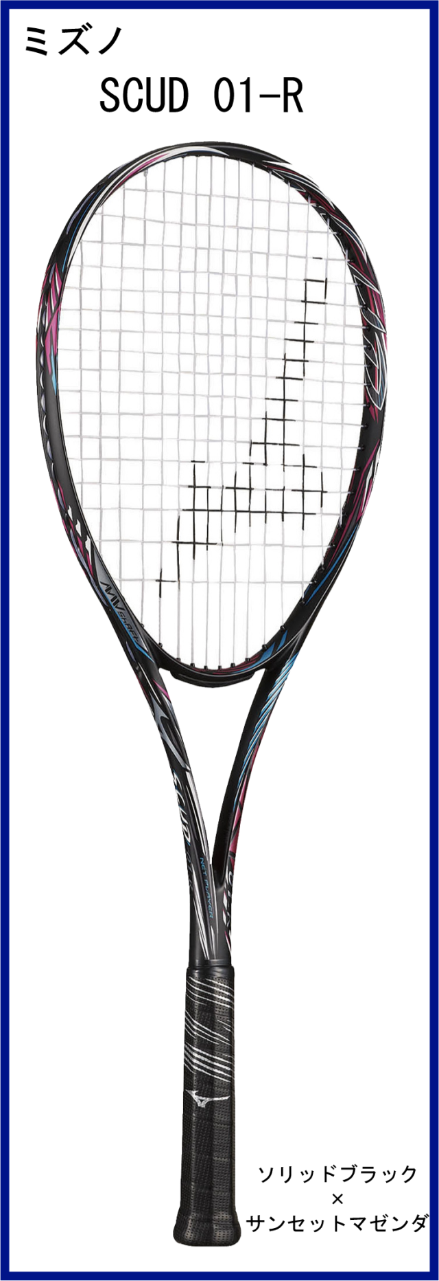 【予約商品】 【新デザインラケット】 ミズノ SCUD 01-R スカッド 01アール (ソリッドブラック×サンセットマゼンダ) 【11月発売予定】