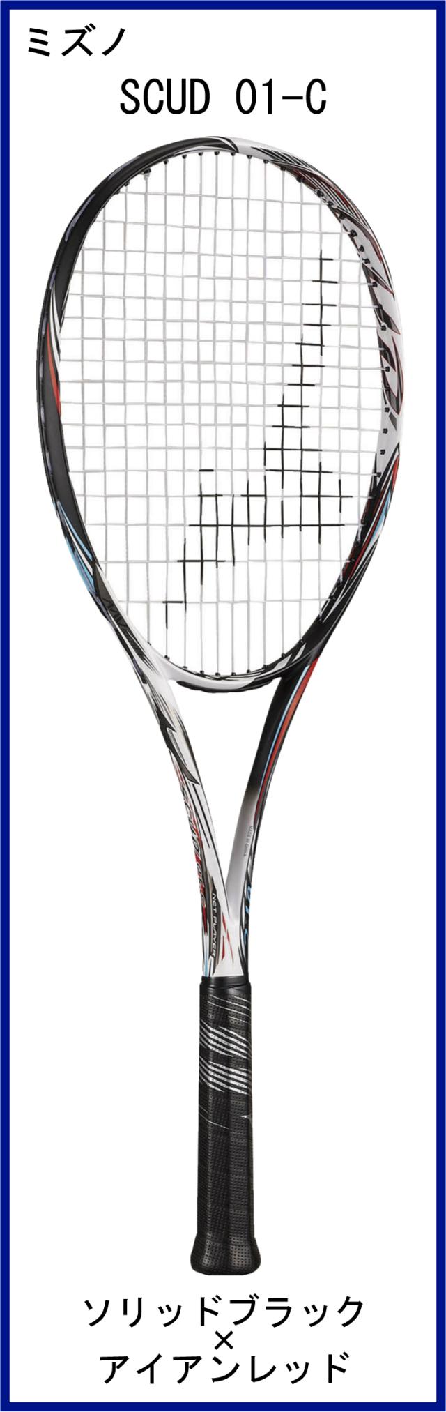 【新デザインラケット】 ミズノ SCUD 01-C スカッド 01シー (ソリッドブラック×アイアンレッド) 【3月発売】