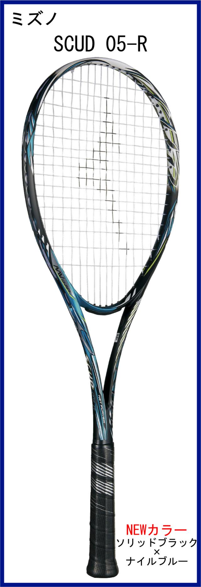 【新デザインラケット】 ミズノ SCUD 05-R スカッド 05アール (ソリッドブラック×ナイルブルー) 【7月発売】