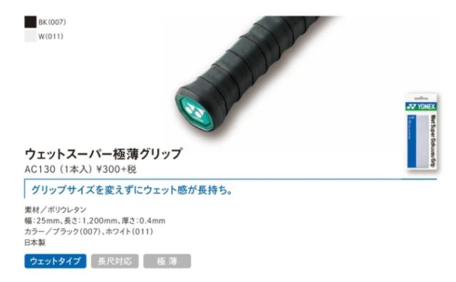 ヨネックス ウェットスーパー極薄グリップ(1本入り) AC130