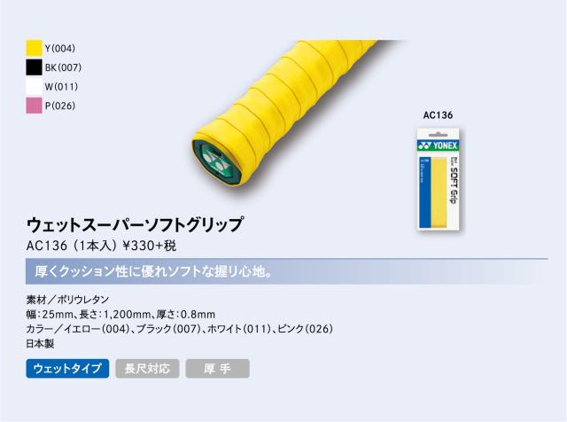 ヨネックス ウェットスーパーソフトグリップ(1本入り) AC136